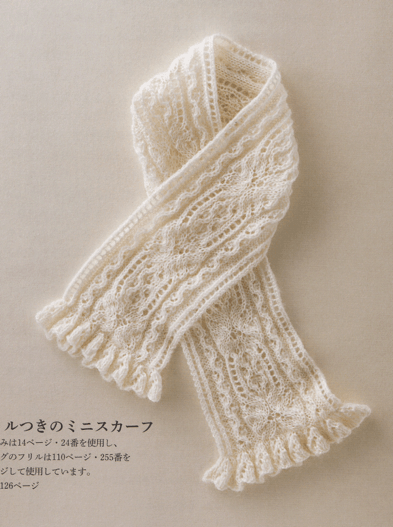 Lace Mini-Scarf with Frill by Hitomi Shida
